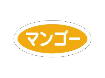 フレーバーシールA マンゴー小楕円
