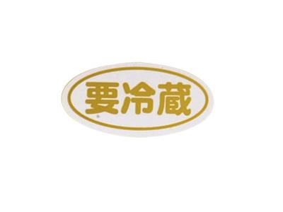 シール 要冷蔵 楕円 白 (小)