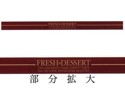 シール 66 フレッシュデザート (金ライン)