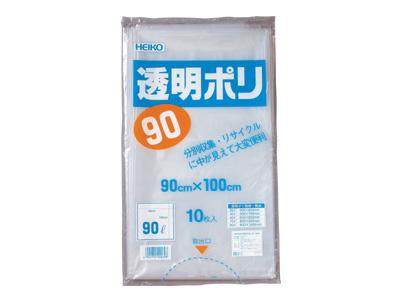 透明ポリエチレン袋90L(10枚入り)