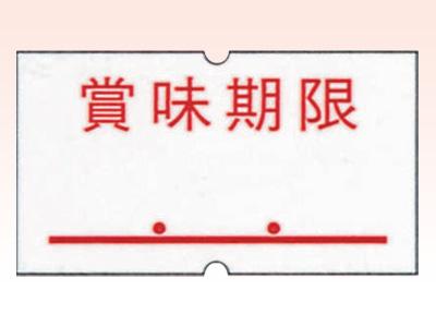 SP-5 賞味期限 1000片