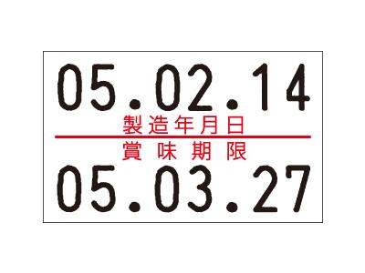 UNO2W用製造年月日/賞味期限ラベル