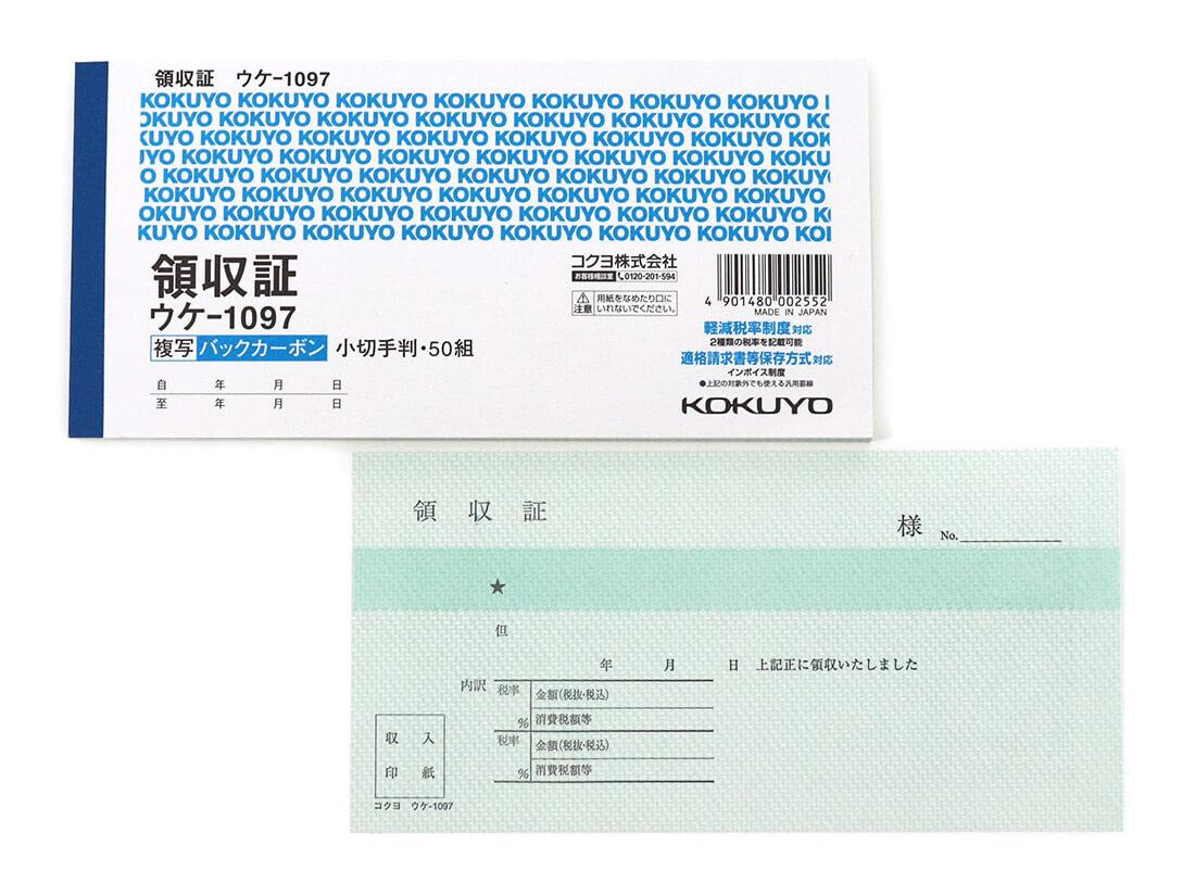 ウケ-1097N 領収証