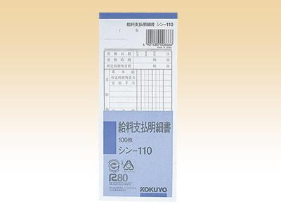 シン-110 給料用紙