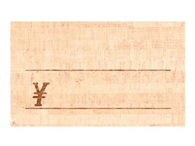 エコカード コルク ¥付 30枚