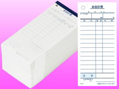 会計伝票 S-01(10冊)