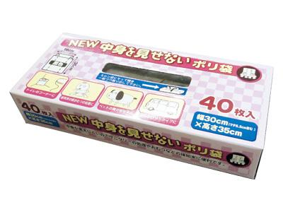 NEW中身を見せないポリ袋(40枚入)
