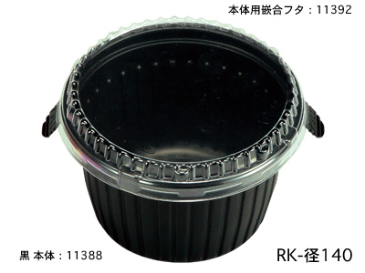 RK-径140 黒 本体