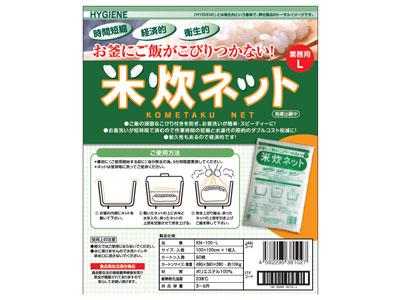 KN-100-L 米炊ネット