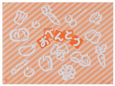 折掛紙NO.592(ストライプ野菜)