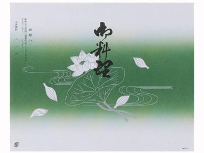 折掛紙NO.81-2(御料理)