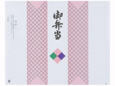 折掛紙NO.575(御弁当)