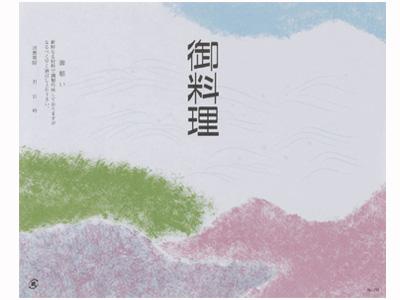 折掛紙NO.701(御料理)