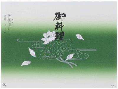 折掛紙NO.200-2(御料理)