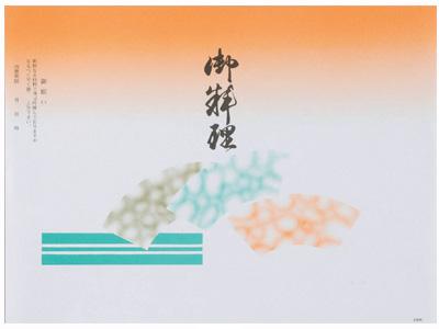 折掛紙NO.416-大(御料理)
