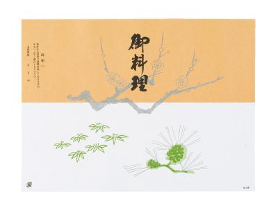 折掛紙 No.419(御料理)