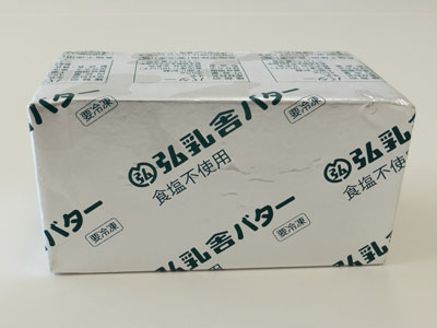冷凍 弘乳舎ポンドバター 食塩不使用 450g