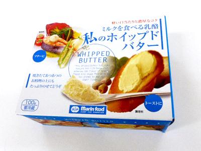 冷蔵 マリンフード 私のホイップドバター 100g