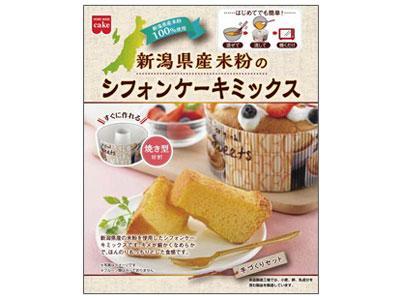 KS 手づくりセット 新潟県産米粉のシフォンケーキセット