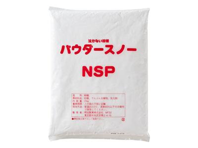パウダースノーNSP 2kg