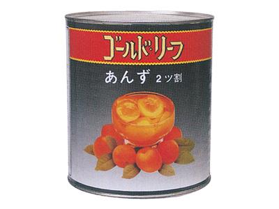 アンズ2号缶(490g)
