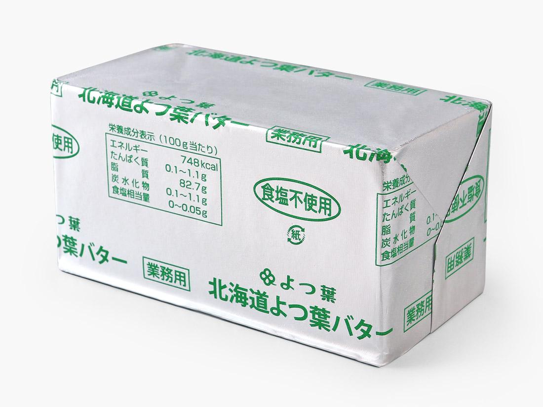 冷凍冷蔵 北海道よつ葉バター 食塩不使用 450g