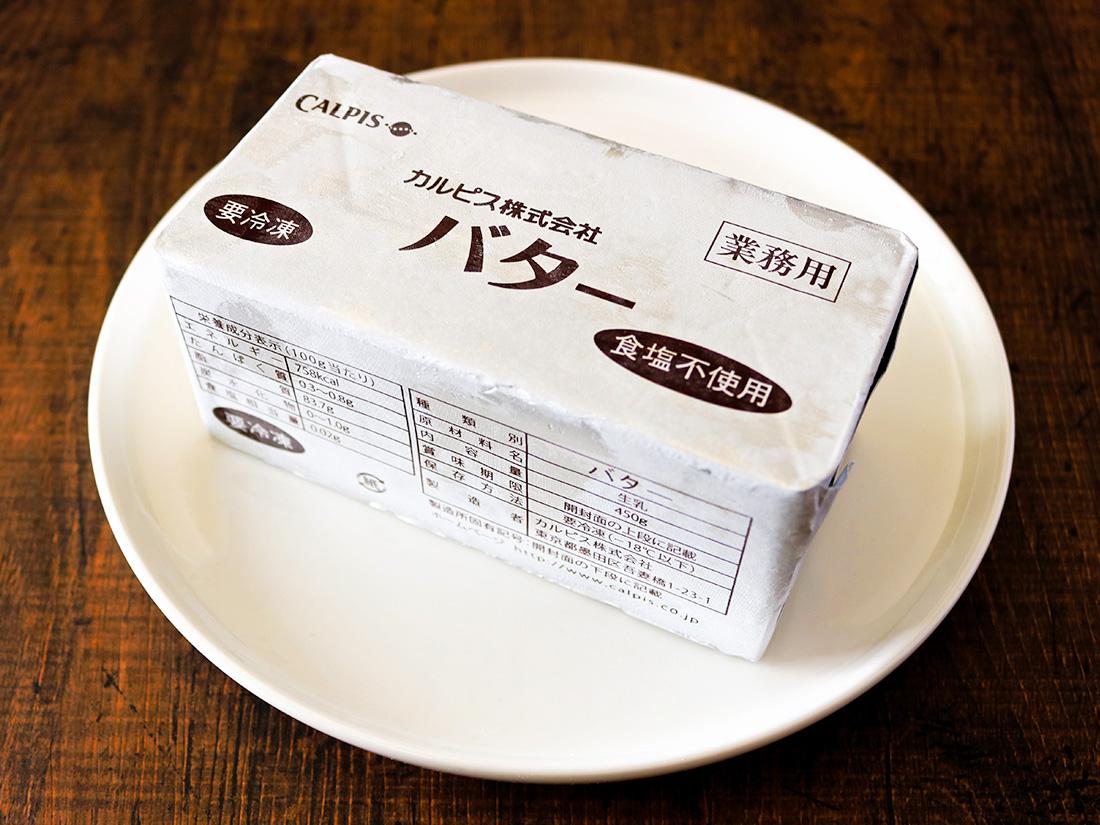 冷凍 カルピスバター 食塩不使用 450g