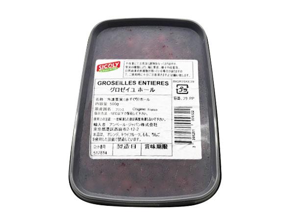冷凍 シコリ 冷凍ホール グロゼイユ 500g
