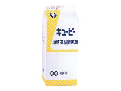 冷凍 キユーピー 加糖凍結卵黄20 2kg