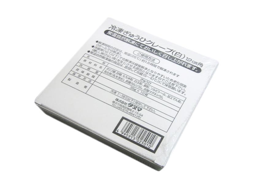 冷凍 タヌマ ぎゅうひクレープ白12cm角(35g×240枚入)
