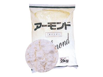 アーモンドマジパン並パウダー 2kg