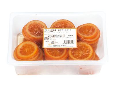 うめはら オレンジ輪切り砂糖漬けBX78 1kg