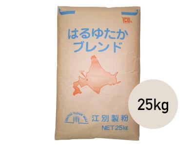 強力粉 はるゆたかブレンド 25kg