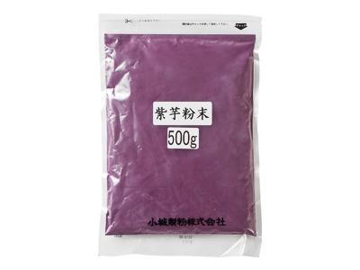 小城製粉 紫芋粉末 500g