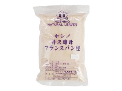 冷蔵 ホシノ丹沢天然酵母フランスパン種 500g