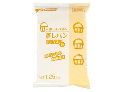水1Lでできる!蒸しパンミックス(白) 1.25kg