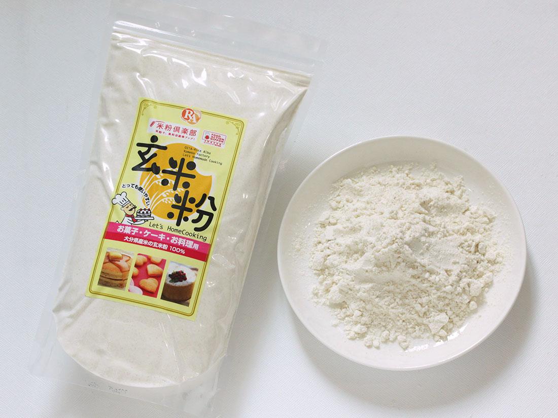 大分県産米 玄米粉100%(微細粉)500g