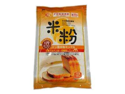 大分県産米 ノングルテン米粉パンミックス(微細粉)235g