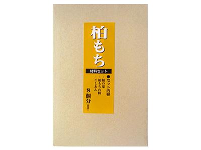 手作り和菓子教室 柏もち材料セット(8個分)