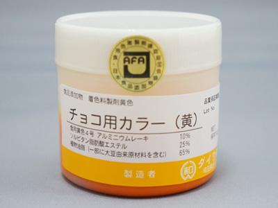 ダイワ化成 チョコ用カラー(黄)50g