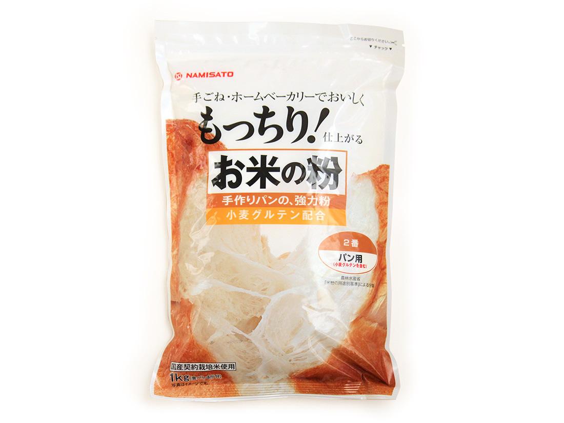 波里 お米の粉 強力粉 1kg