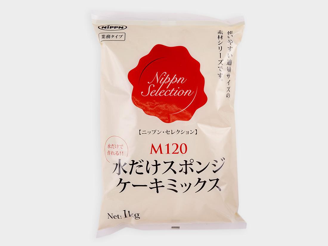 日本製粉 M-120 水だけスポンジMIX粉 1kg