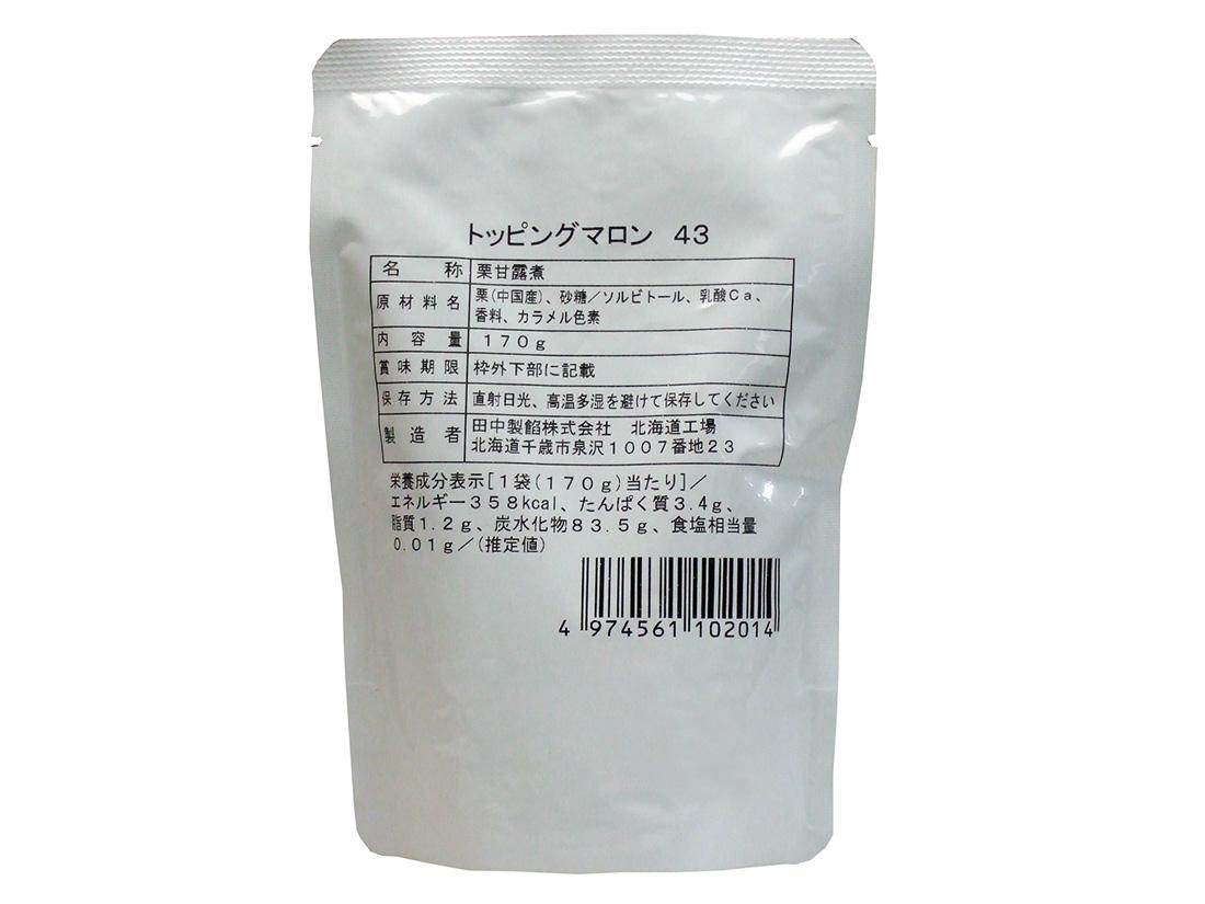 田中製餡 トッピングマロン45 2号缶