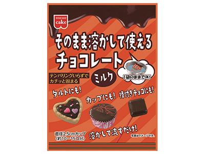 KS そのまま溶かして使えるチョコレートミルク 100g