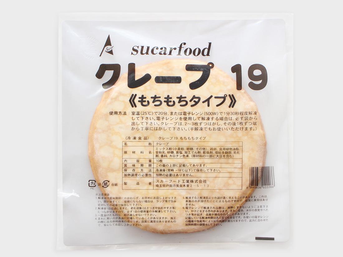 冷凍 クレープシート19 もちもち(10枚入)
