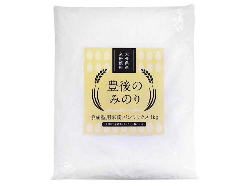 手成型用米粉パンミックス 豊後のみのり(グルテンフリー) 1kg