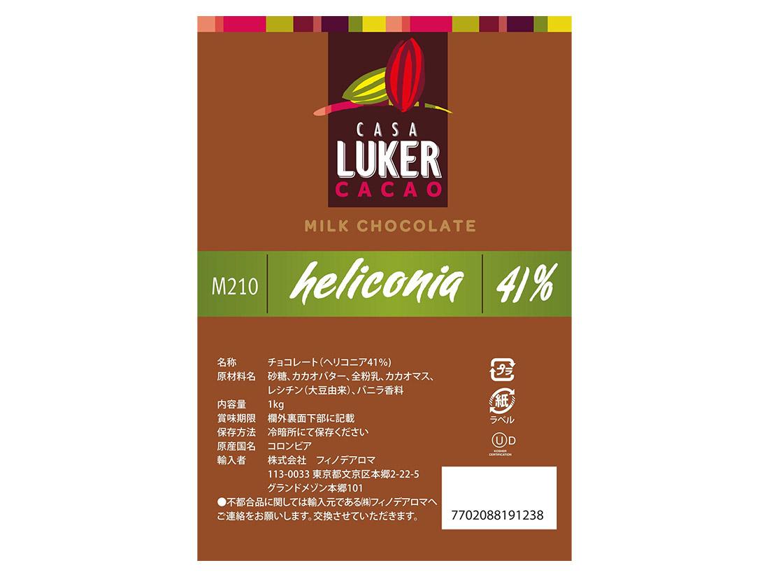 冷蔵便 ルカーカカオ ヘリコニア 1kg (ミルクチョコレート)