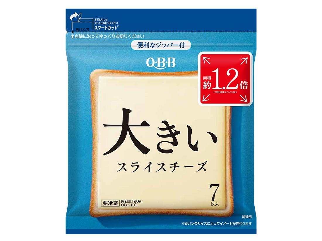 <冷蔵>Q・B・B 大きいスライスチーズ 7枚入