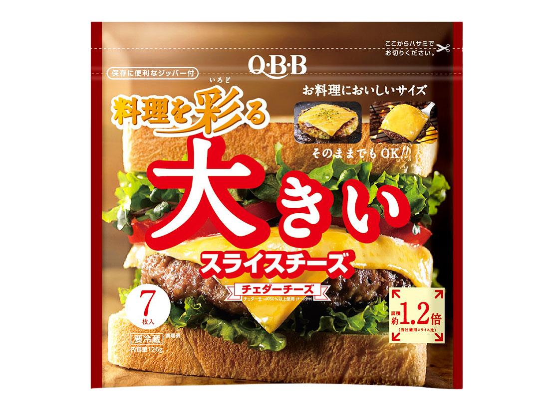 <冷蔵>Q・B・B 料理を彩る大きいスライスチーズ 7枚入