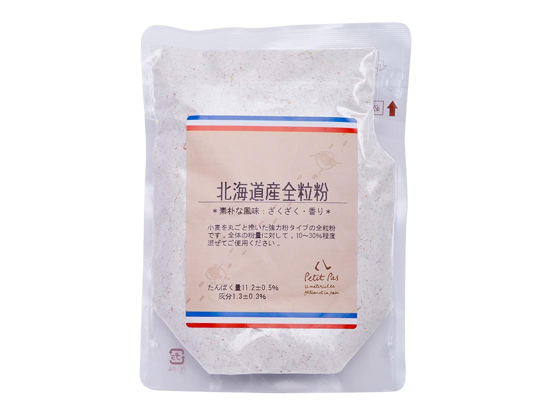 北海道産全粒粉 250g (P)